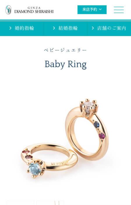 銀座ダイヤモンドシライシベビーリング