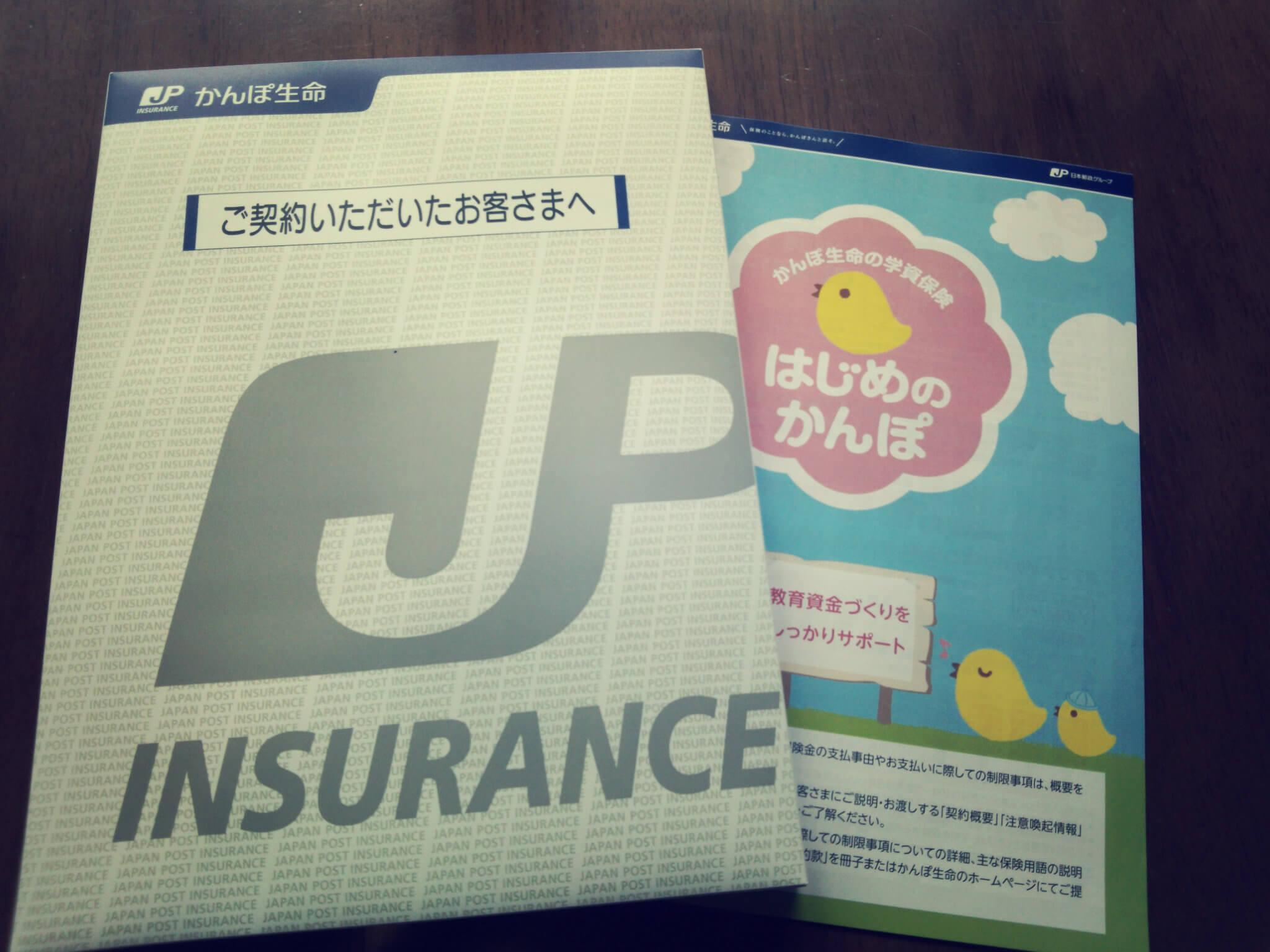 かんぽの学資保険(ゆうちょ)に入ってきました【2015年加入】