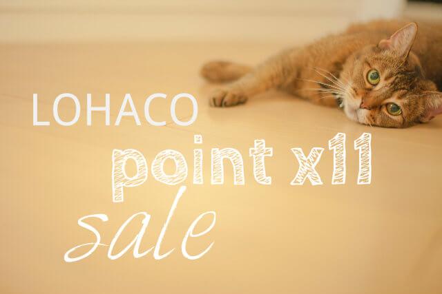 LOHACOが良い買い物の日でポイント11倍になってる!
