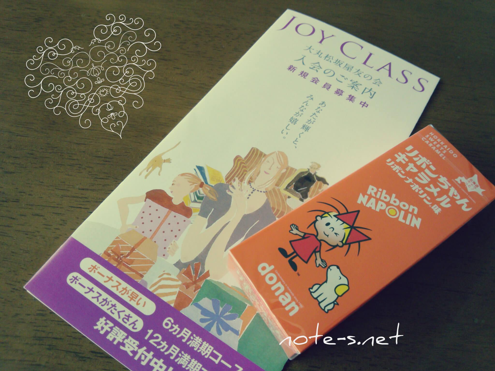 松坂屋で友の会に入ってきました