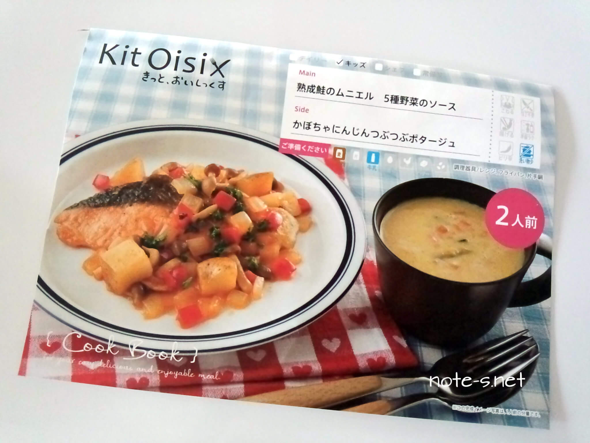 オイシックス「Kit Oisix」原価は約半額!再現調理してみた。