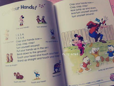 ディズニー英語システム無料サンプル