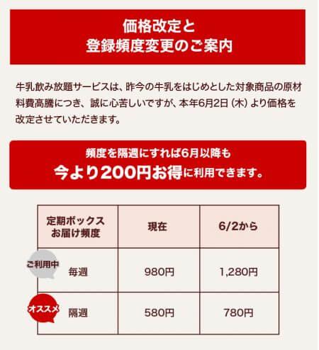 toku_160331milk_info_160310