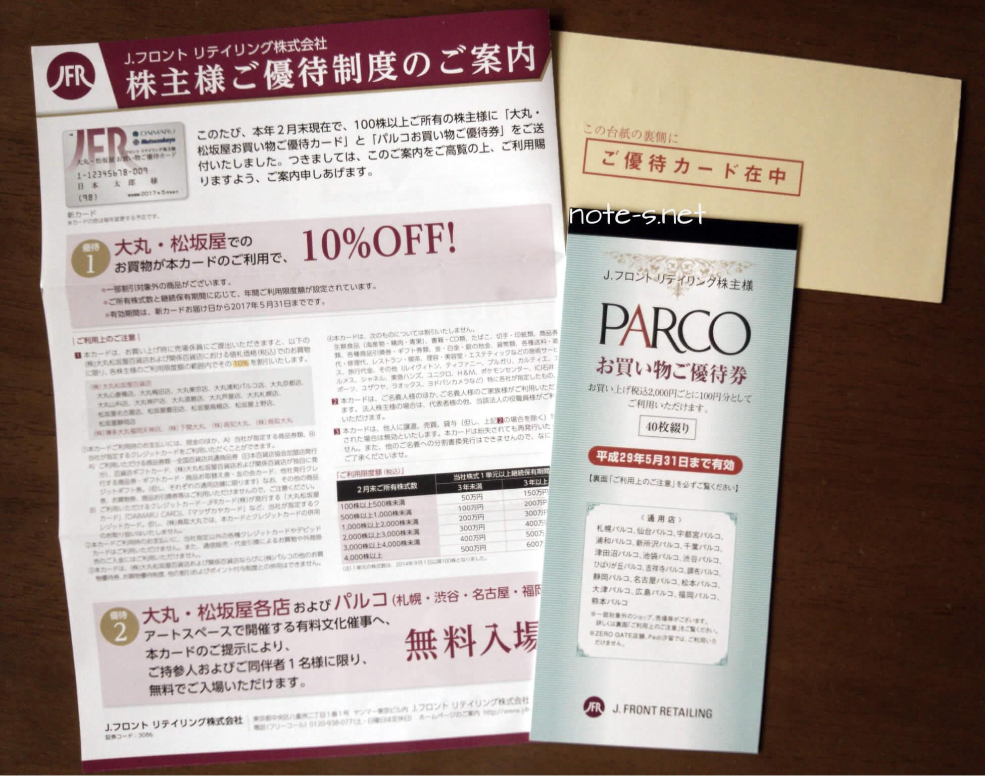 Jフロント(大丸松坂屋)株主優待はギフト購入におすすめ!転売は不向き