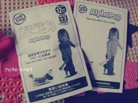 alphapup