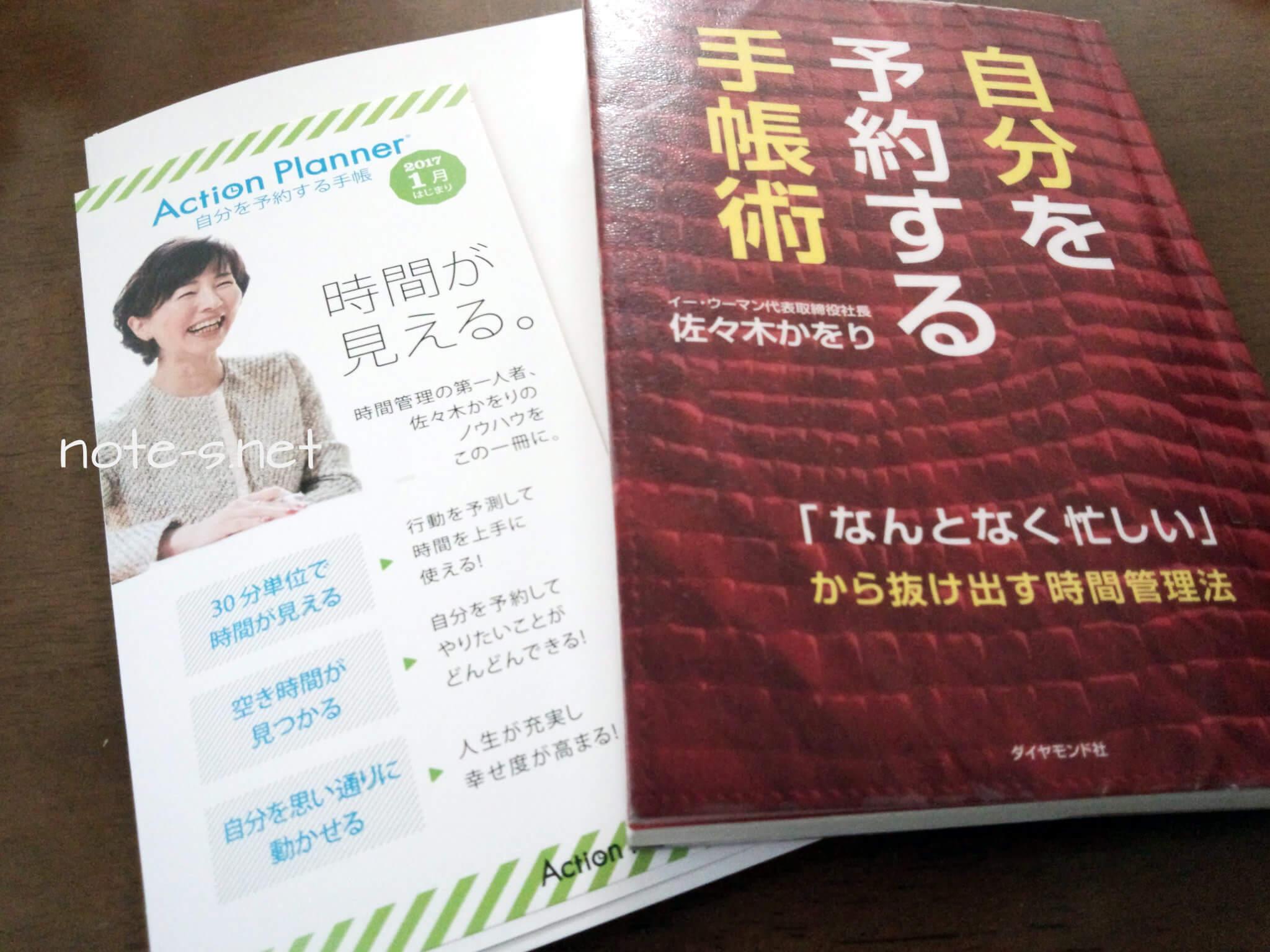 新しいスケジュール帳と手帳術の本で忙しさを解消させる