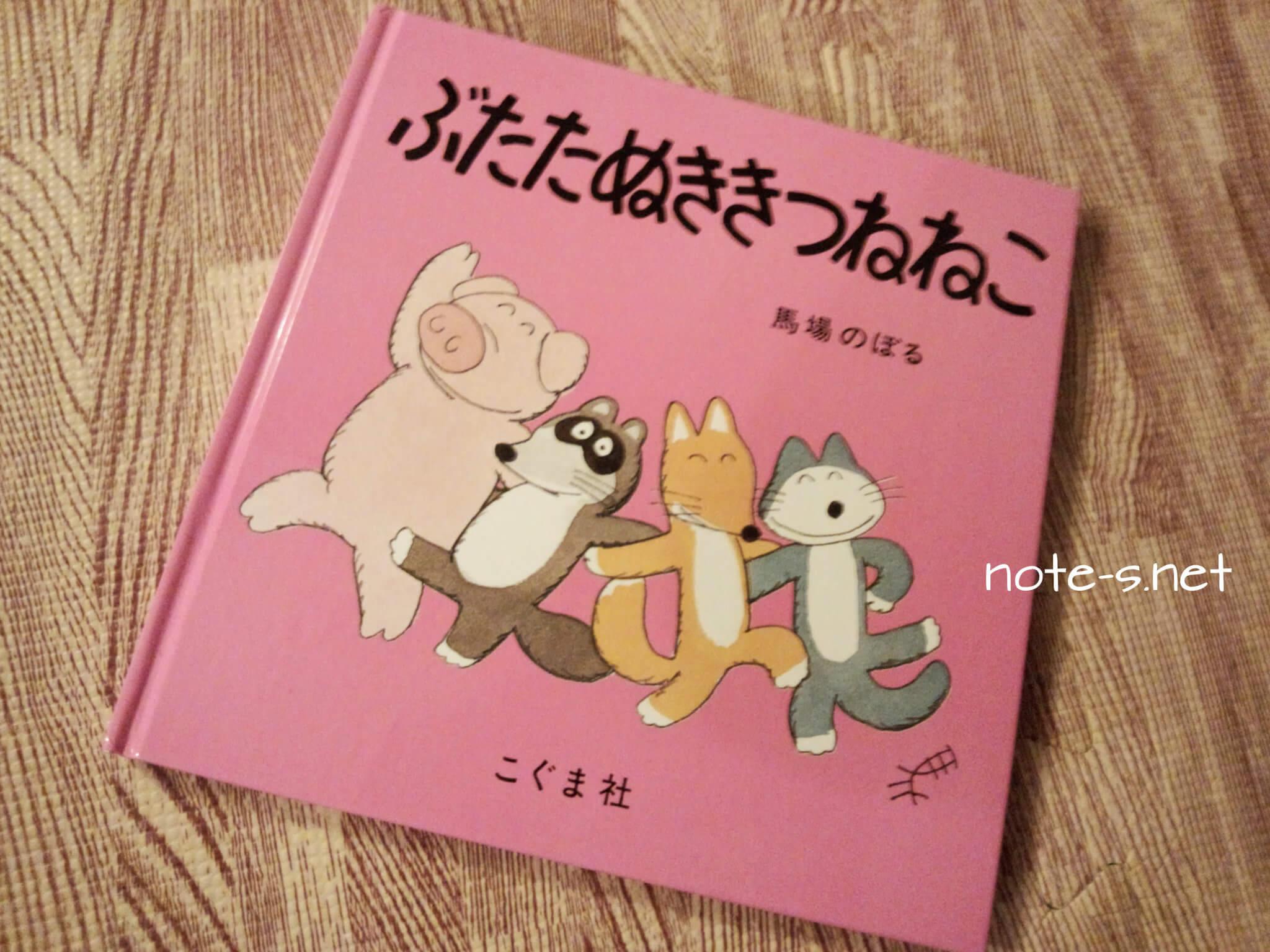 1歳3ヶ月☆11~12月におすすめの絵本