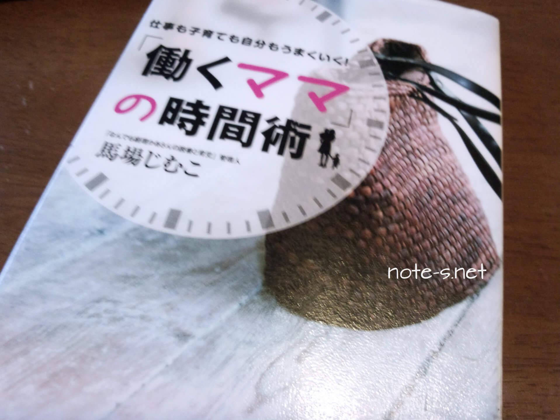 働くママの時間術【育児本読書記】