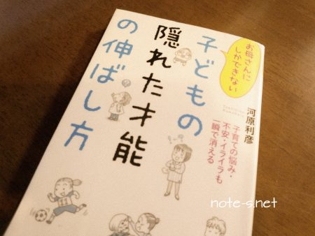 子どもの隠れた才能の伸ばし方【育児本読書記】