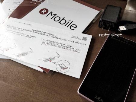 通信費見直し:楽天モバイルで格安SIMデビュー