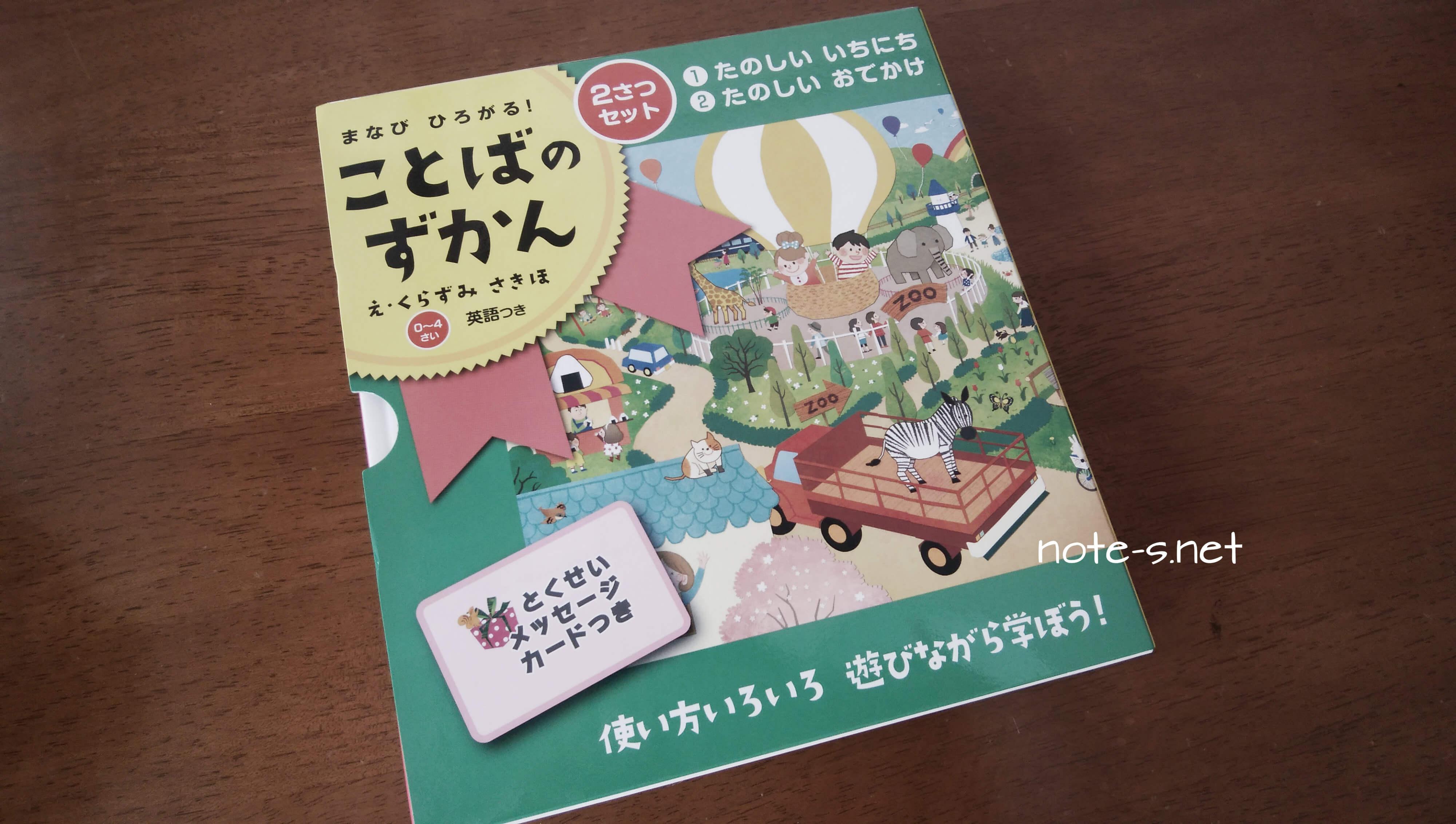 幼児向け絵辞典おすすめはコレ!「ことばのずかん」(Z会の図鑑)