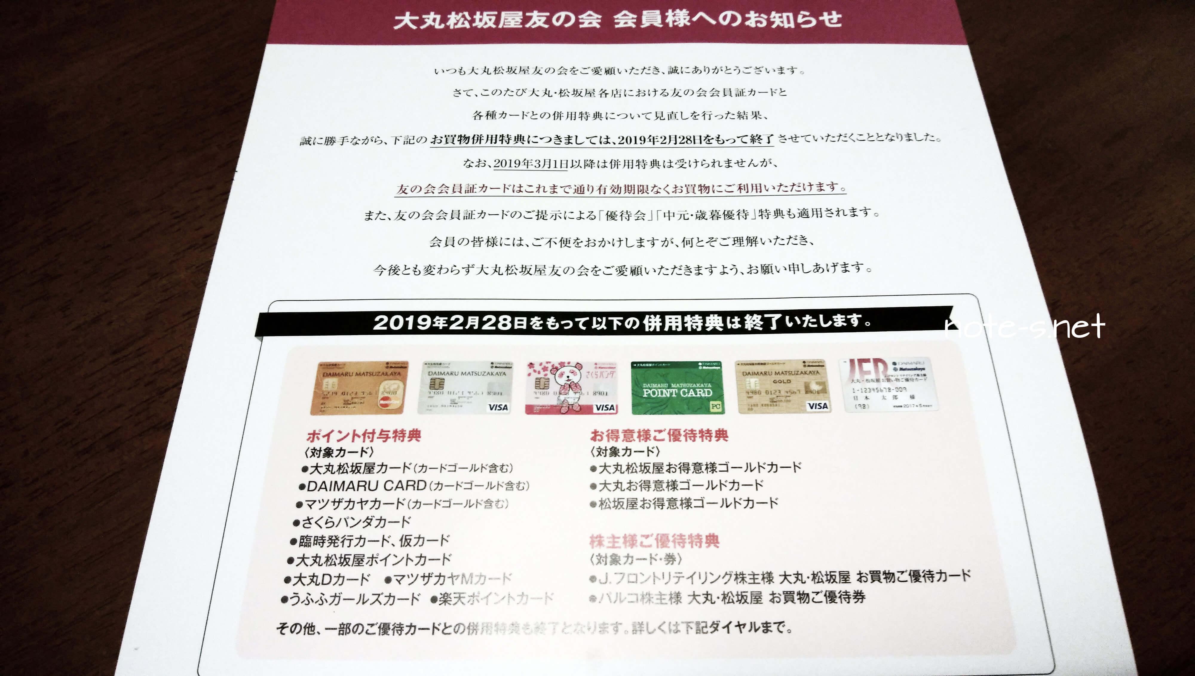 大丸松坂屋の株主優待が友の会とは併用不可に!かわりに生鮮食品で使える♪