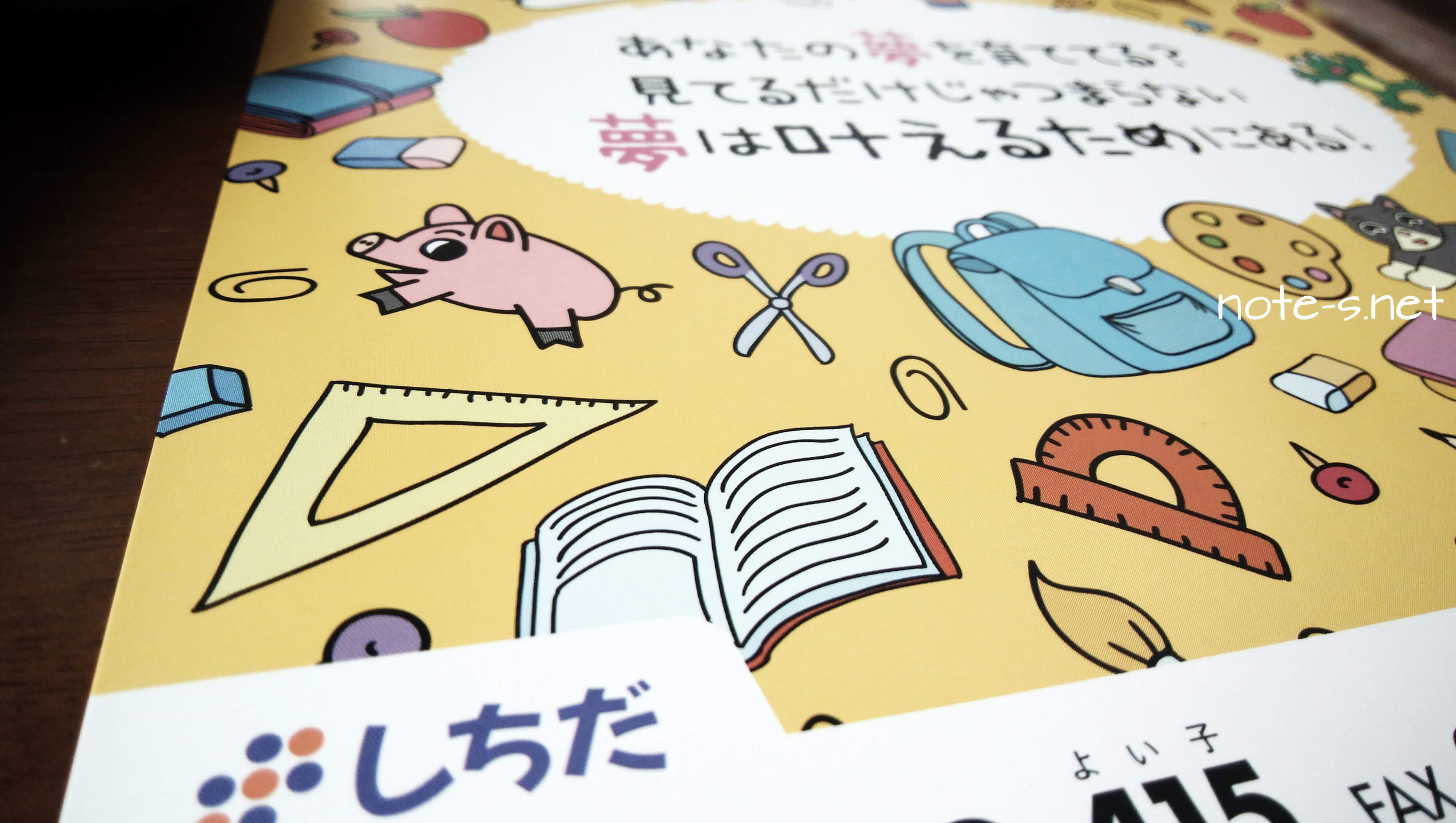七田式通信教育の発達診断結果(1歳6ヶ月)夢そだて会員は無料で受診可