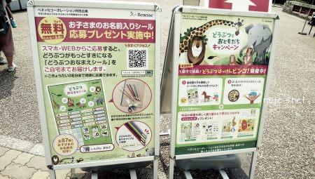 東山動物園で無料のお名前シールイベントやってました(ベネッセ)
