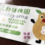 東山動物園に赤ちゃん連れで行くコツ【授乳室・ベビーカー・レストラン】