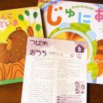 キンダーブックじゅにあ6月号と季節の絵本