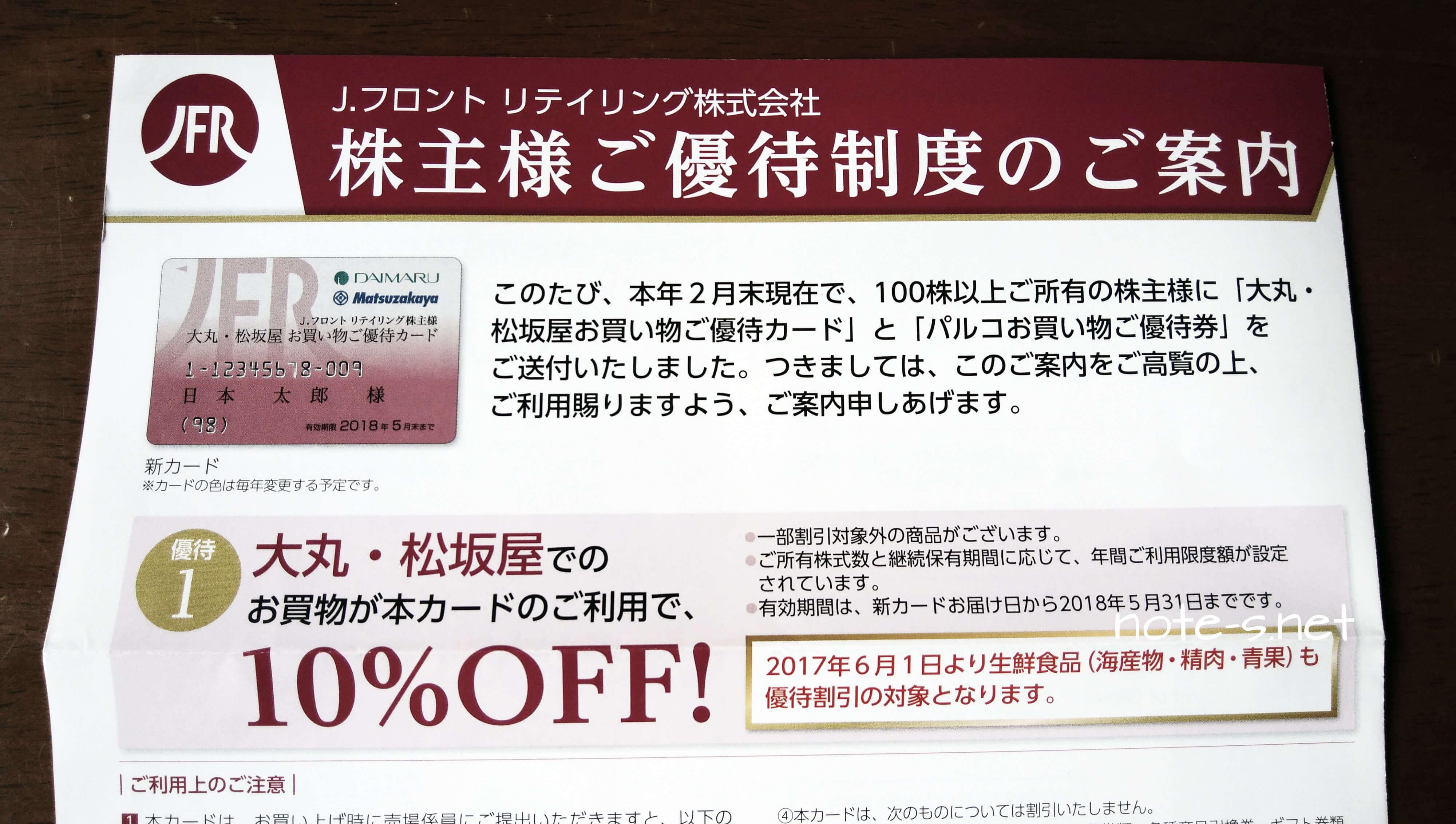 (Jフロント)大丸松坂屋の株主優待が今年も届きました