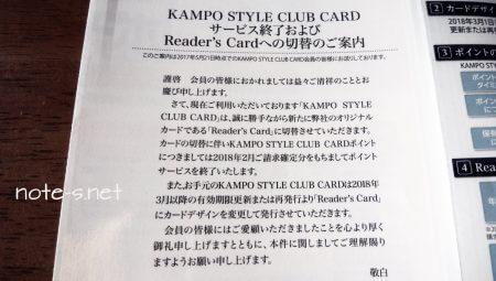 漢方カード終了でクレジットカードの乗り換え先はラインペイ?