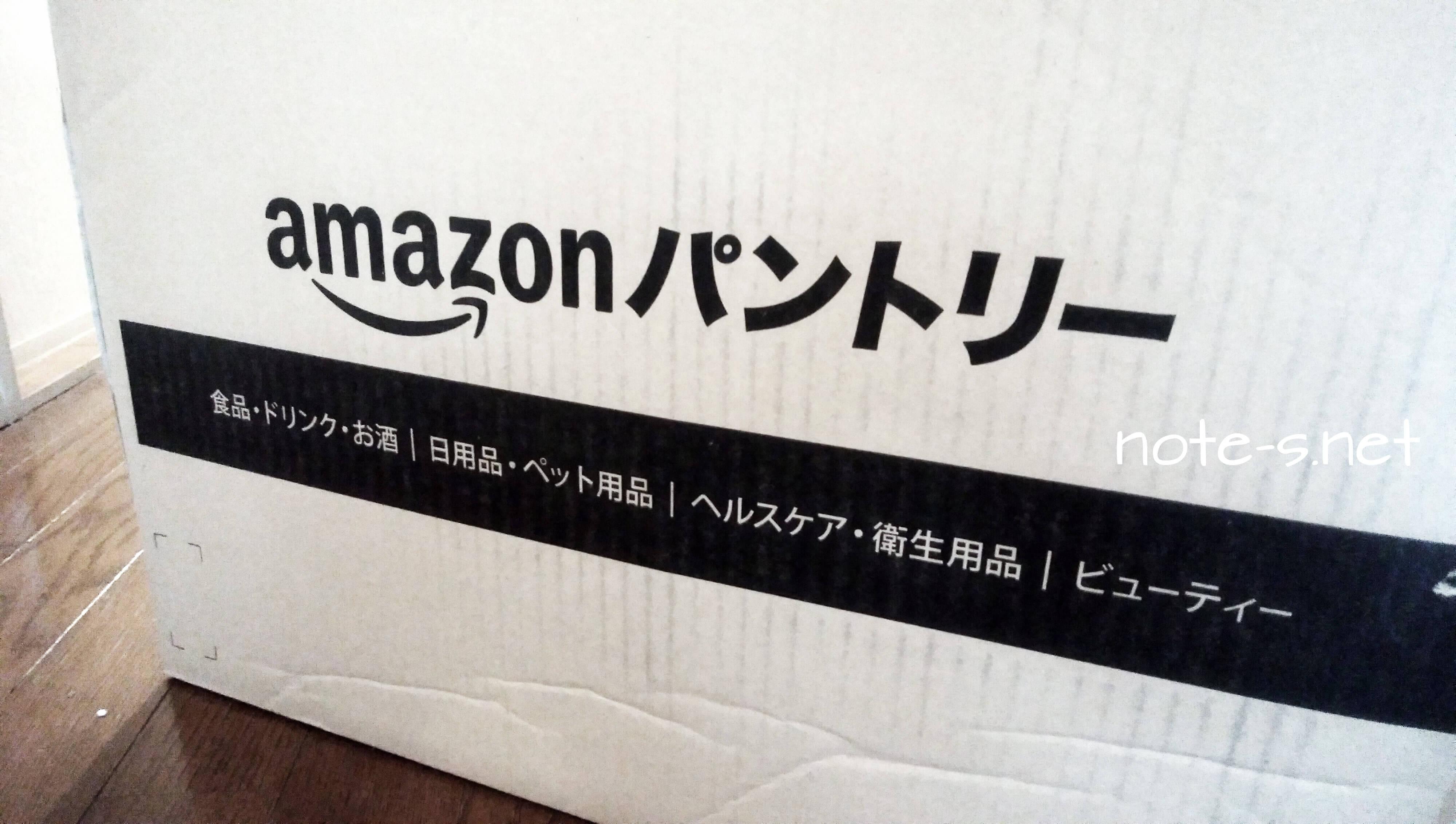 Amazonパントリー初利用!予想外に安くてビックリ