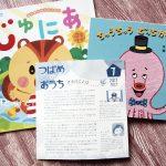 キンダーブックじゅにあ7月号と季節の絵本