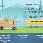 Amazonファミリーはおむつクーポン&プライムビデオで大活躍!