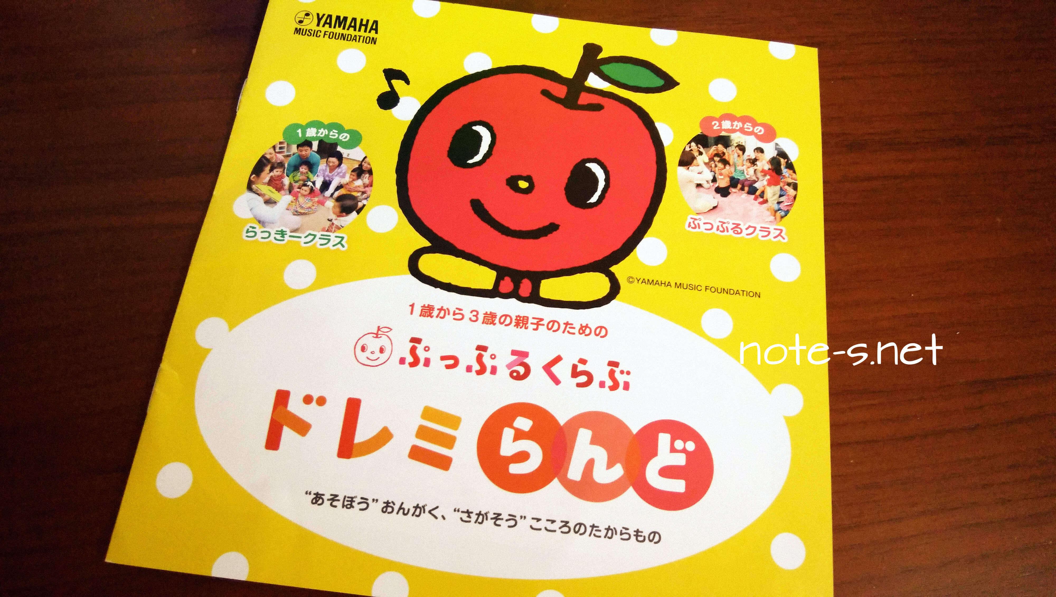ヤマハらっきークラス(1歳~2歳)口コミ:音楽教室・習い事の感想