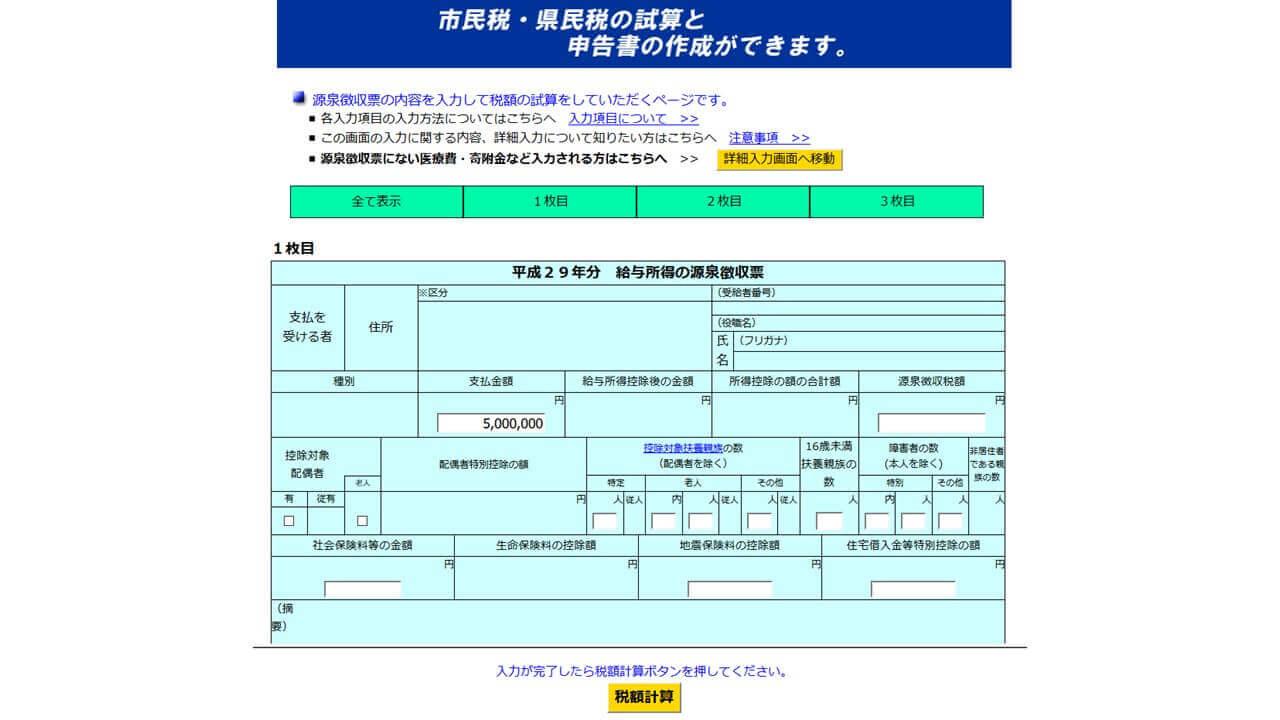 市民税計算ツール