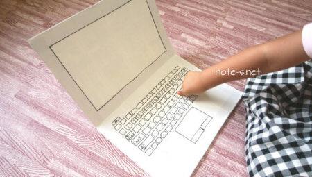牛乳パックで作るノートPC