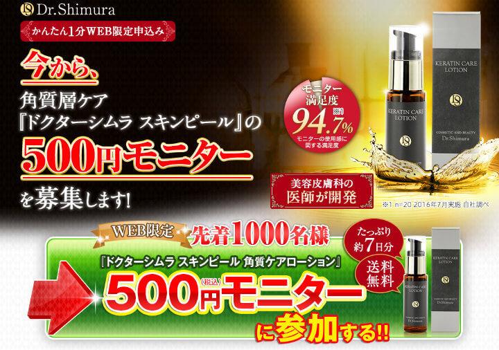「ドクターシムラ スキンピール 角質ケアローション」500円モニター