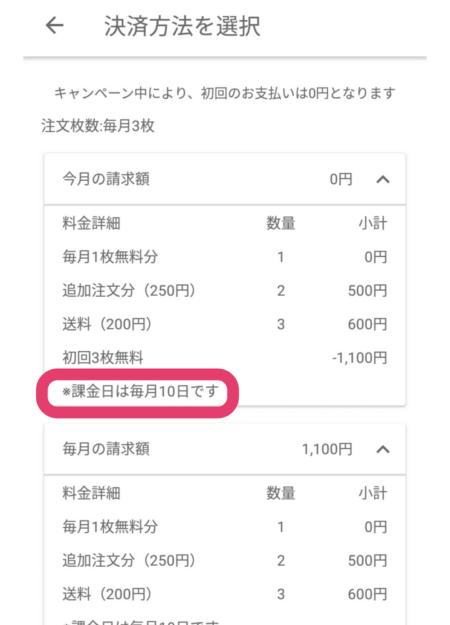 famm フォトカレンダー3通無料