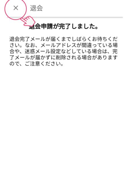 famm 退会・解約方法