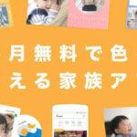 famm~スマホ写真を共有するアプリ!初回無料から解約・退会の仕方まで