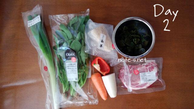 長いもと豚肉のコクうま炒め+大根と赤パプリカの浅漬けサラダ+香ばし炒めねぎと茎わかめの和風スープ