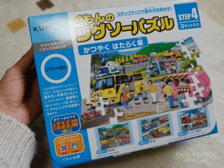 くもんジグソーパズルステップ4は3歳の知育玩具におすすめ