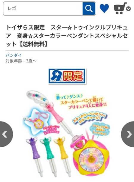 トイザらス限定 スター☆トゥインクルプリキュア 変身☆スターカラーペンダントスペシャルセット