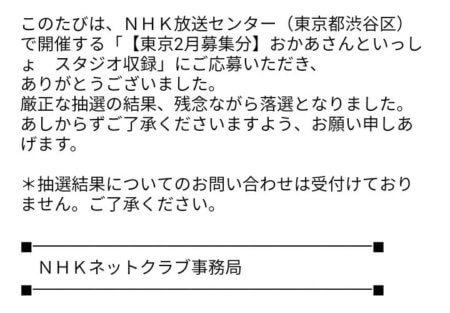 NHK おかあさんといっしょ 出演