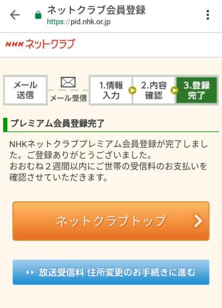NHKおかあさんといっしょ出演応募