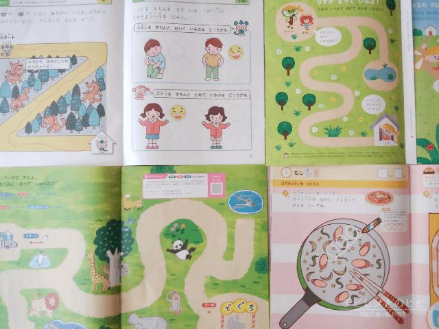 迷路 幼児教材 比較