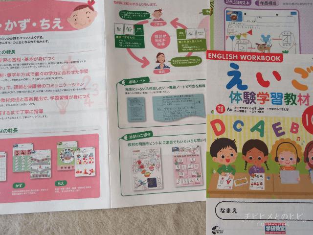 学研通信講座 幼児コース