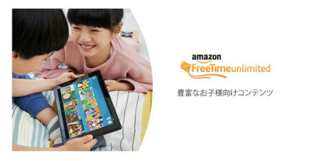 Amazon FreeTime Unlimitedってお得?利用できるアプリ・絵本・ビデオ