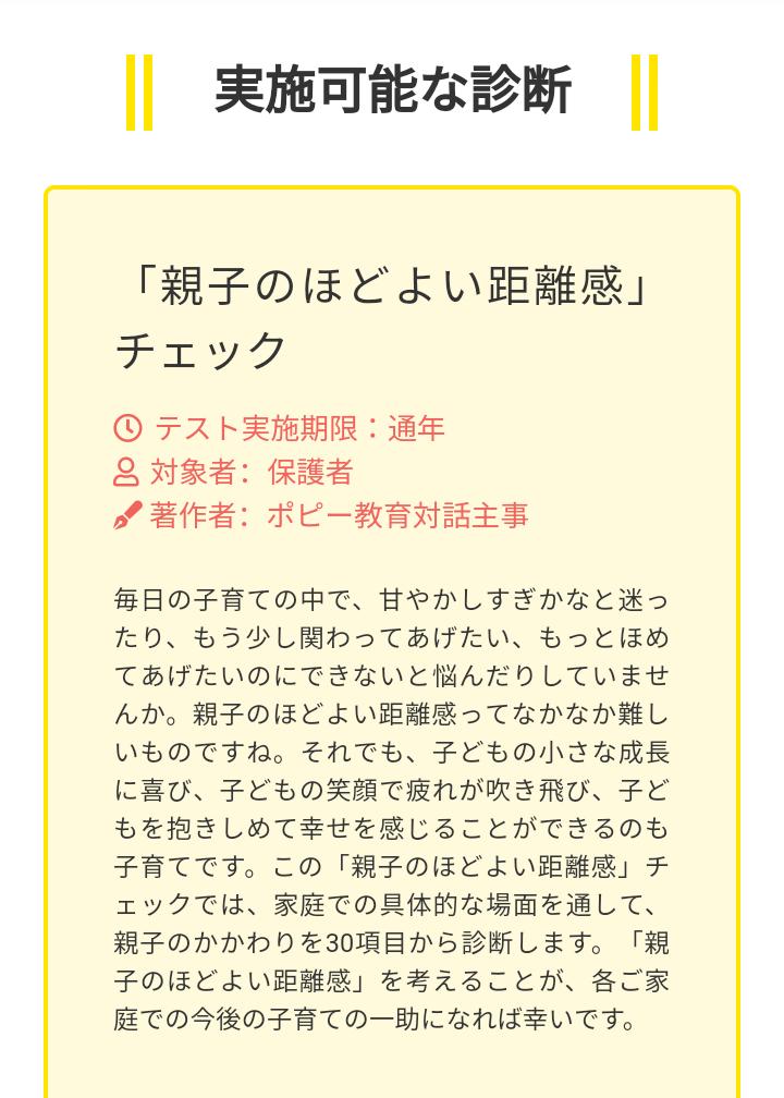 ポピー 口コミ 評判