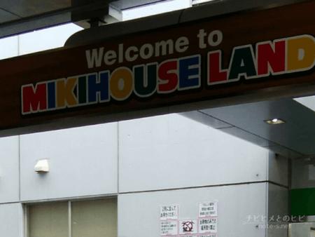 ミキハウスランド名古屋2019春:戦利品(?)とB級品の種類と価格
