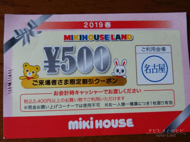 ミキハウスランド 名古屋