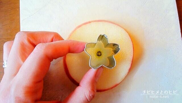 りんご輪切り(スターカット)