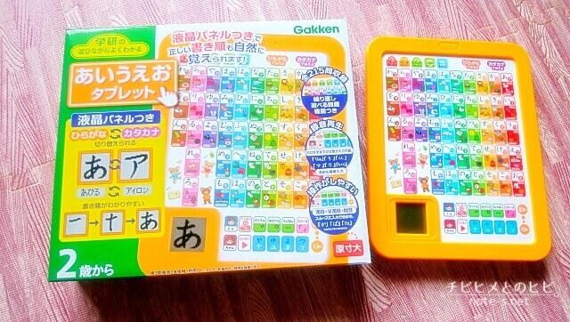 学研あいうえおタブレット