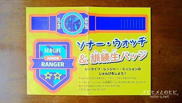 シーライフ名古屋レンジャーミッションパック
