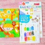 幼児ポピー【年少・きいどり】8月号口コミ~カード遊びが良かった