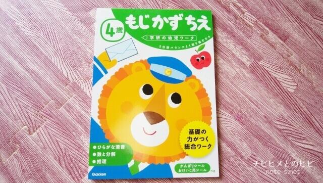 学研ワーク 幼児 4歳 口コミ