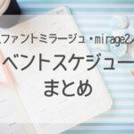 ファントミラージュ&mirage2イベントスケジュールまとめ/2019年12月最新