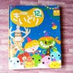幼児ポピー【年少・きいどり】12月号口コミ~クリスマスでいっぱい